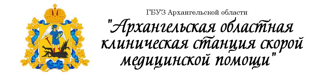 """ГБУЗ Архангельской области """"АОКССМП"""""""